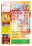 Православный календарь на сентябрь
