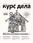 Курс Дела №7(№124) август 2012