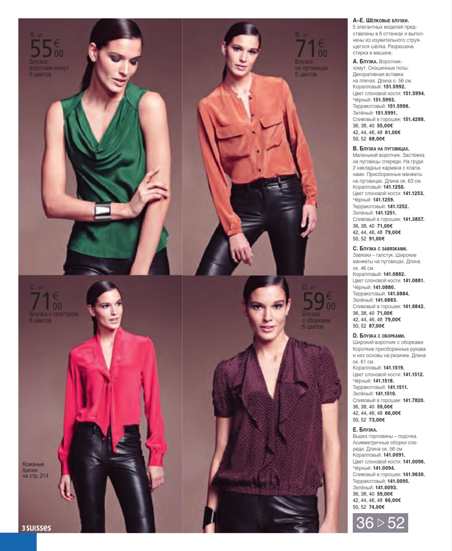 Магазин модной одежды терранова теранова в трц экспобел
