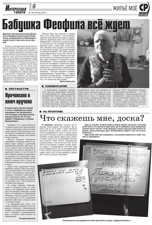 Интересная газета