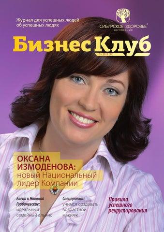 Бизнес клуб. Выпуск 4, 2012 (27)