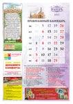 Православный календарь на ноябрь