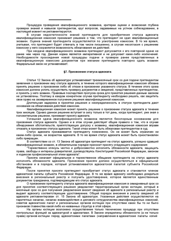Требования к претендентам на статус адвоката