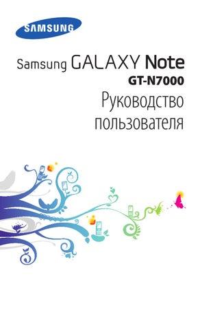Инструкция пользователя новой модели смартфона samsung I9100 Galaxy S II.  Полностью на русском языке...