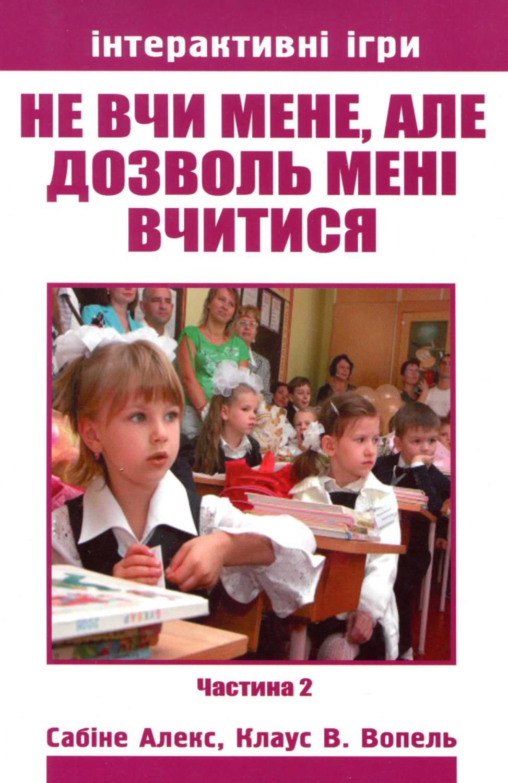 Цікава стаття з соціологія і молодь 12 фотография
