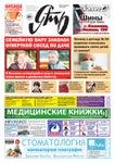 Ять №45 2012