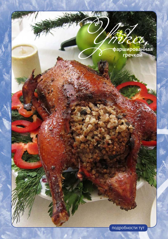Рецепт фаршированной утки гречкой в духовке