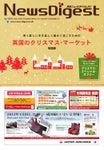 6 December 2012   vol.1376