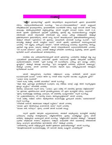 Feedimages Malayalam Kambi Kathakal And Malayalam Kambi Padangal