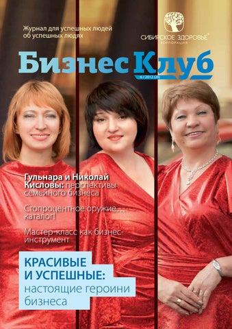 Бизнес клуб. Выпуск 5, 2012 (28)
