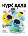 Курс дела, №10 (127), ноябрь 2012 года
