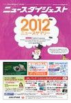 20 décembre 2012   No.966