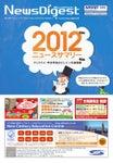 20 December 2012   vol.1377