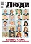 Люди №5 2013