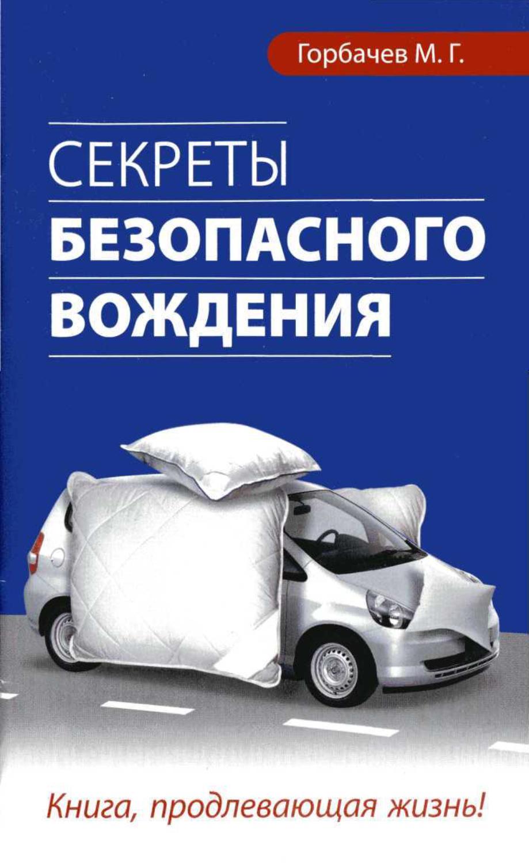 Скоро, для тех, кто хочет стать безопасным водителем - новая книга михаила горбачева