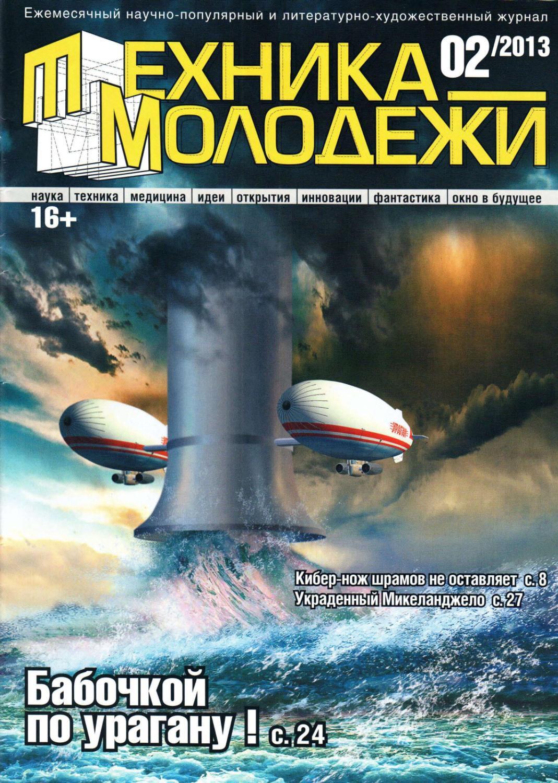 Русская молодежь с depositfiles 12 фотография