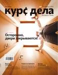 Курс дела №1(129) февраль 2013 года
