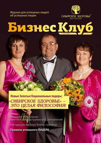 Бизнес клуб. Выпуск 1, 2013 (29)
