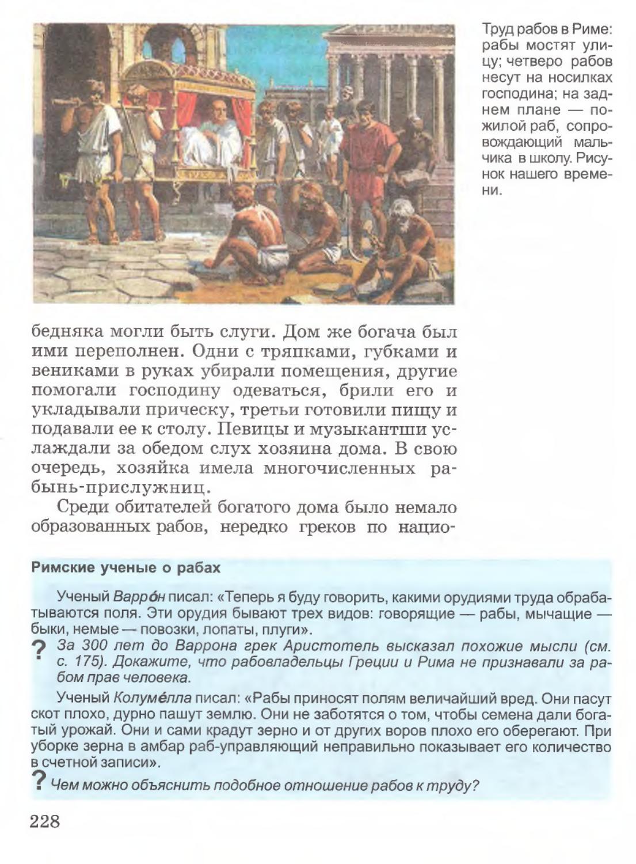 Рассказы о рабах 23 фотография