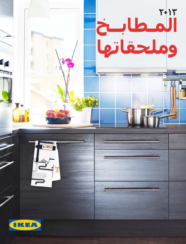 بروشور ايكيا السعودية للمطابخ 2013 Ikea تسوق نت
