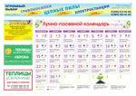 Лунно-посевной календарь апрель