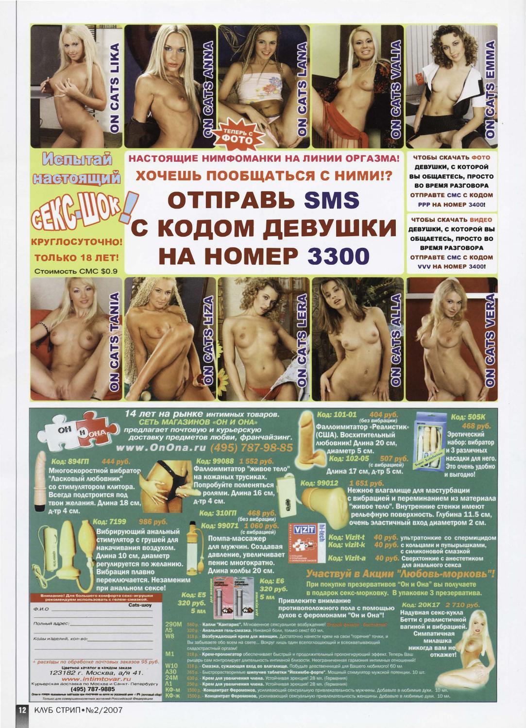 eroticheskaya-skazka-priklyucheniya-vendi