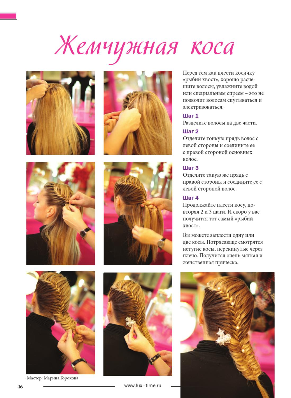 50 Идей, как плести косу рыбий хвост Пошаговая инструкция, фото 59