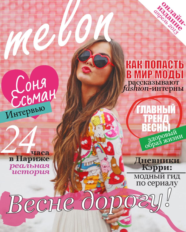 Модный журнал для модных девушек