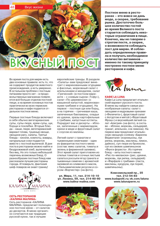 Блюда постные рецепт пошагово
