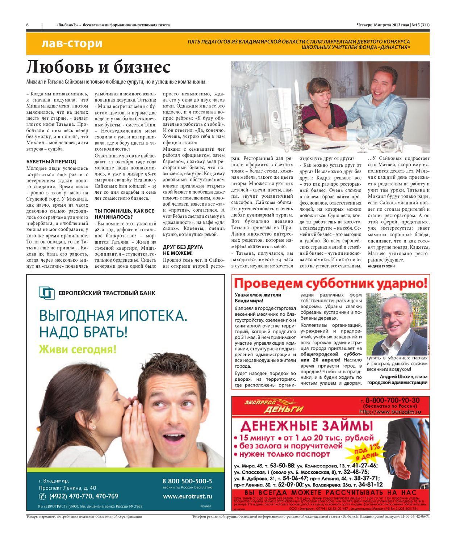 Подать объявление в газету ва банк новосибирск бесплатно подать промышленное объявление