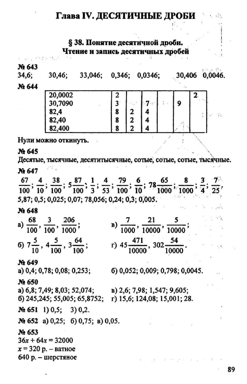 Решебник 10 класс математика мордкович и смирнова онлайн