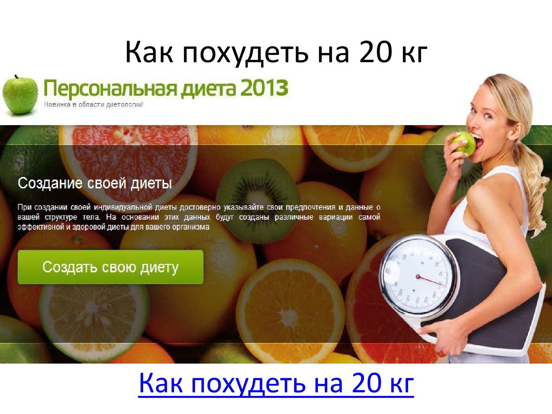 Как похудеть за неделю на 5 ru за неделю
