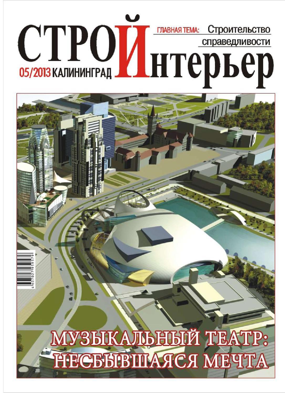 Журнал стой интерьер фото за январь 3