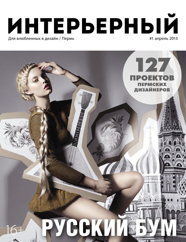 Журнал дизайн интерьера пермь