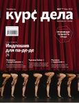 Курс дела №4(132) май 2013 года