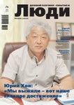Люди 2013 №1