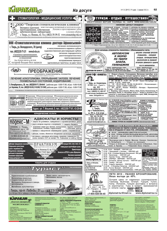 Руководство газеты объявления