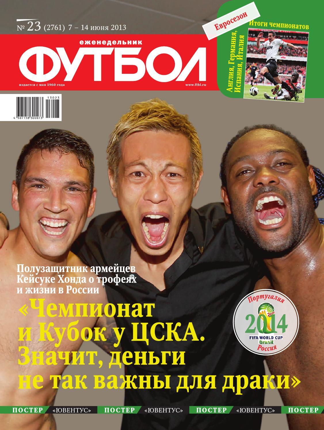 Кадры из фильма 1 канал футбол смотреть онлайн прямой эфир россия