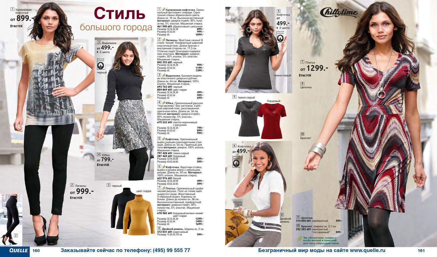 Женская Одежда Quelle Доставка
