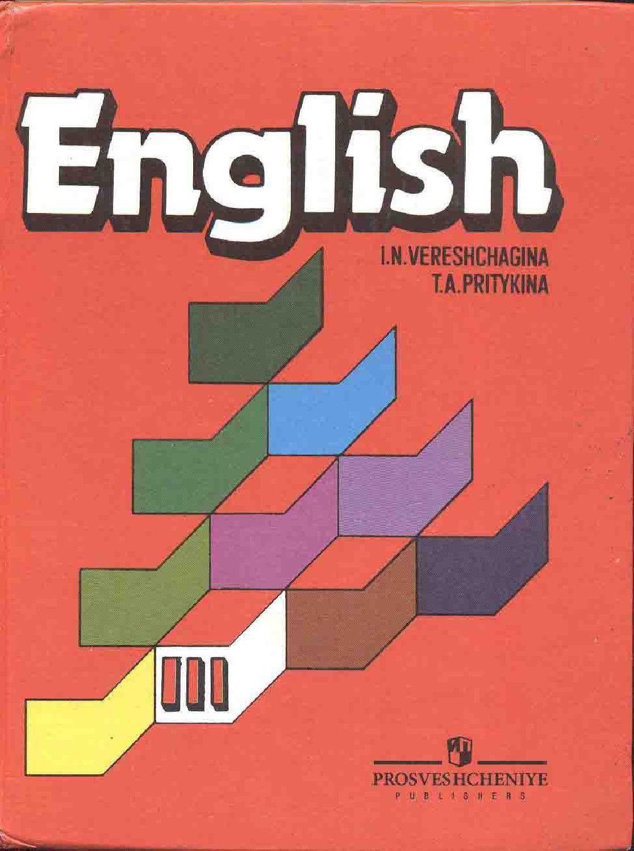 Учебник По Английскому Языку Автора Верещагина Для 2-Го