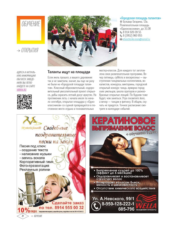 Сеть журналов Выбирай охватывает 30 городов России и Казахстана