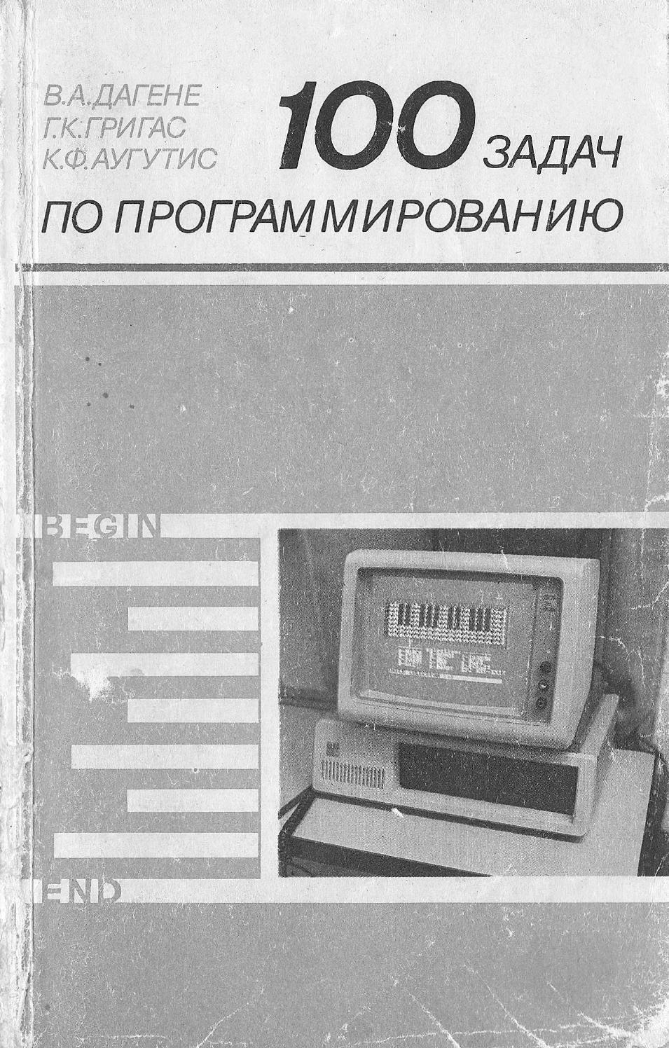 1991-2013 web-сборник-задач-по-программированию