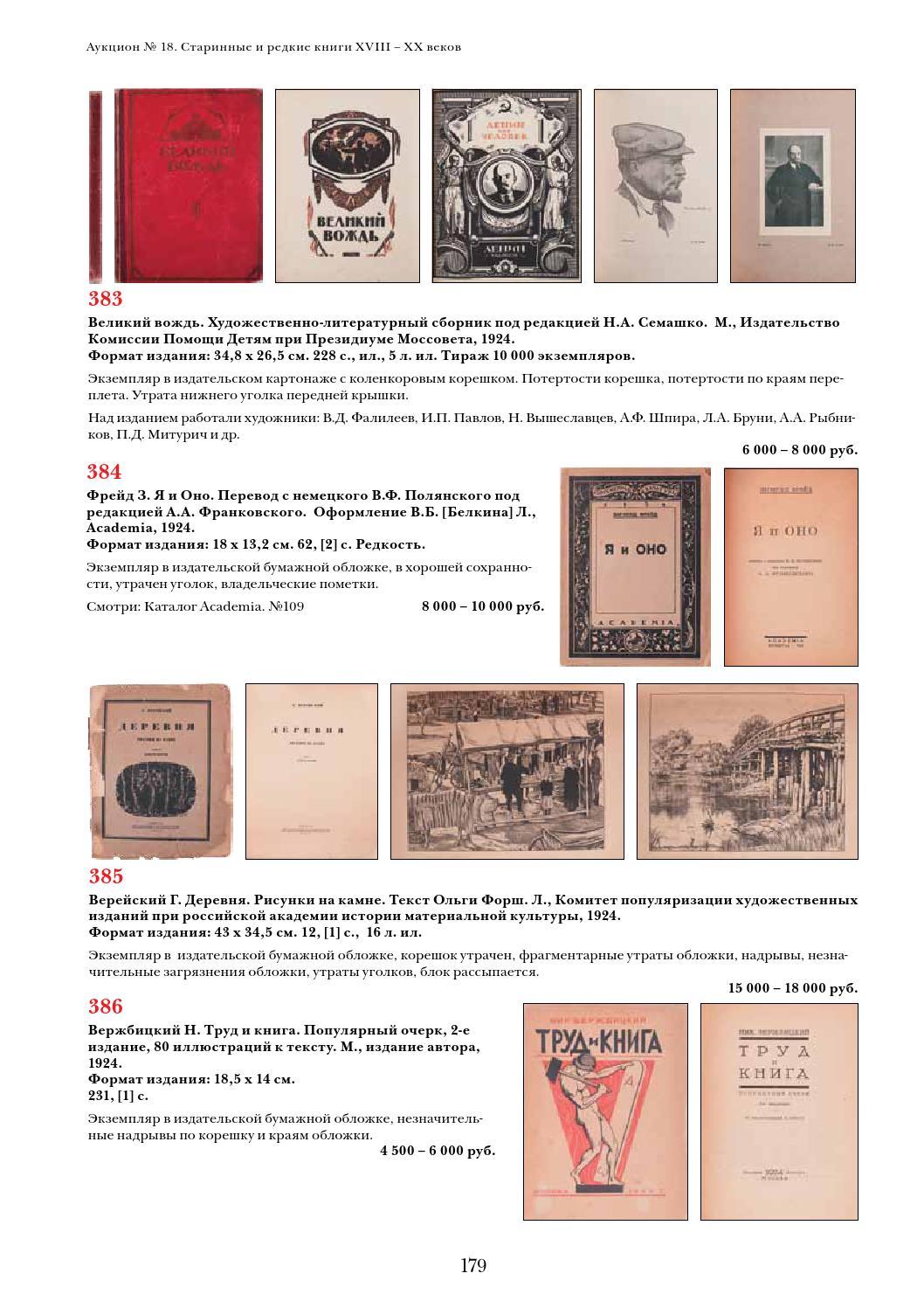 Букинистический магазин - книги и журналы - букинистический магазин осуществляет покупку за наличный, фото 1 1
