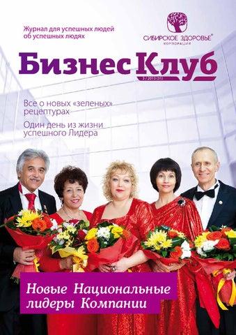 Бизнес клуб. Выпуск 3, 2013 (31)