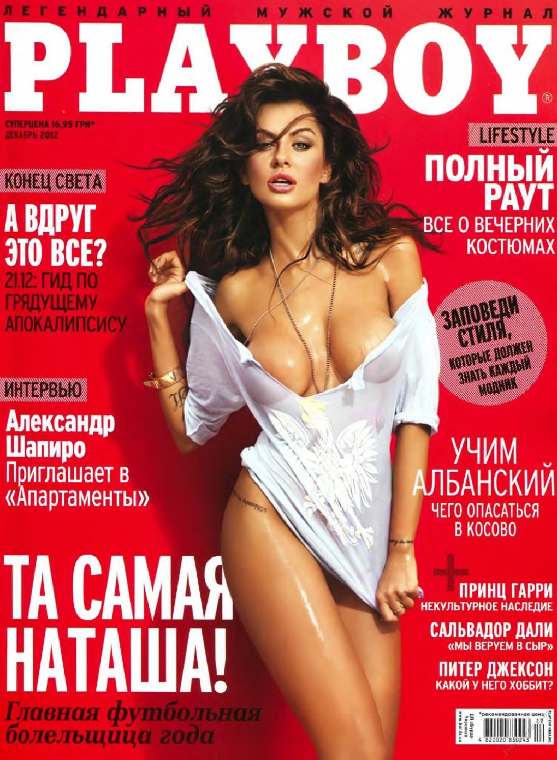 Русские в плей бое 20 фотография