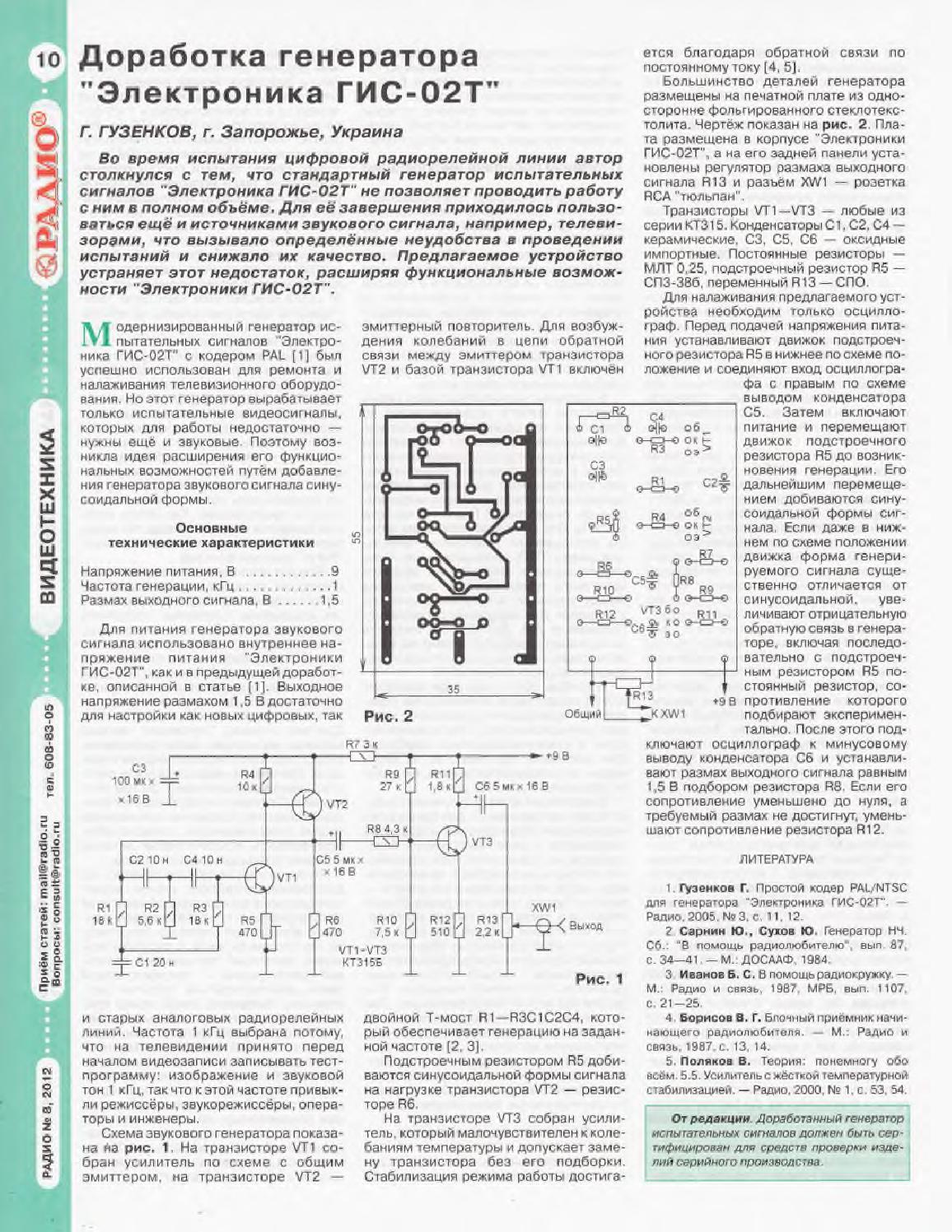 Схема генератора синусоидального сигнала