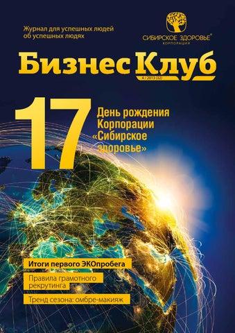 Бизнес клуб. Выпуск 4, 2013 (32)