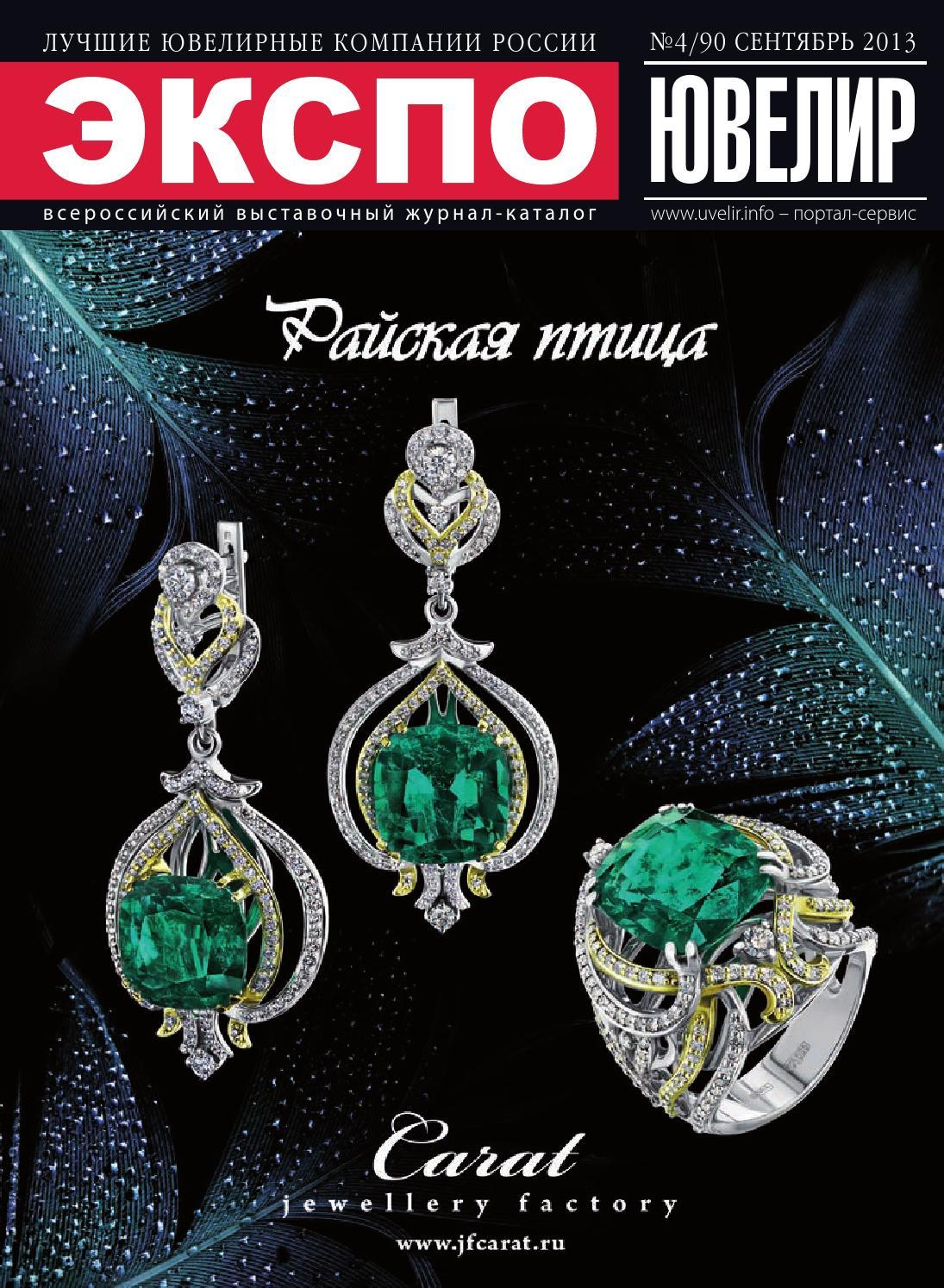 Российские ювелирные заводы каталог