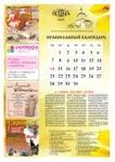 Православный календарь на октябрь