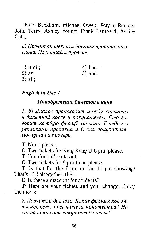 Гдз по английскому языку по книге для деловлго общения